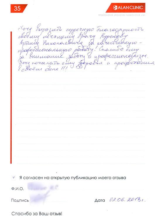 Отзывы о лечении в Алан Клиник в Ижевске