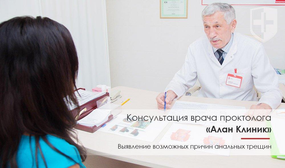 Операции по иссечению анальной трещины в г владимире отзывы