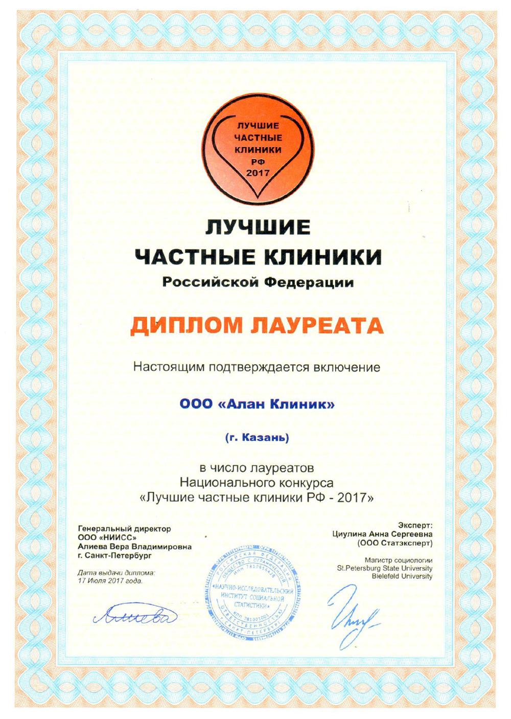 АланКлиник в Казани. Диплом Лучшие частные клиники 2017 года