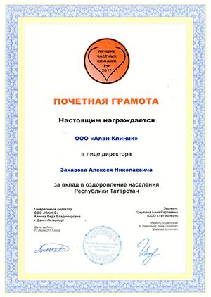 Почетная грамота за вклад в оздоровление населения Республики Татарстан
