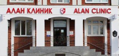 Алан Клиник в Казани